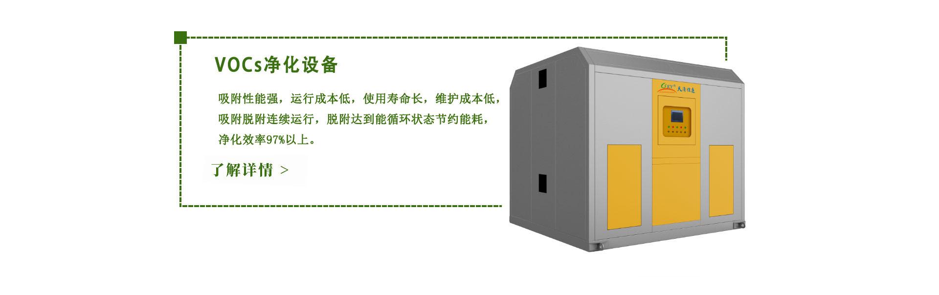 半导体行业废气治理设备