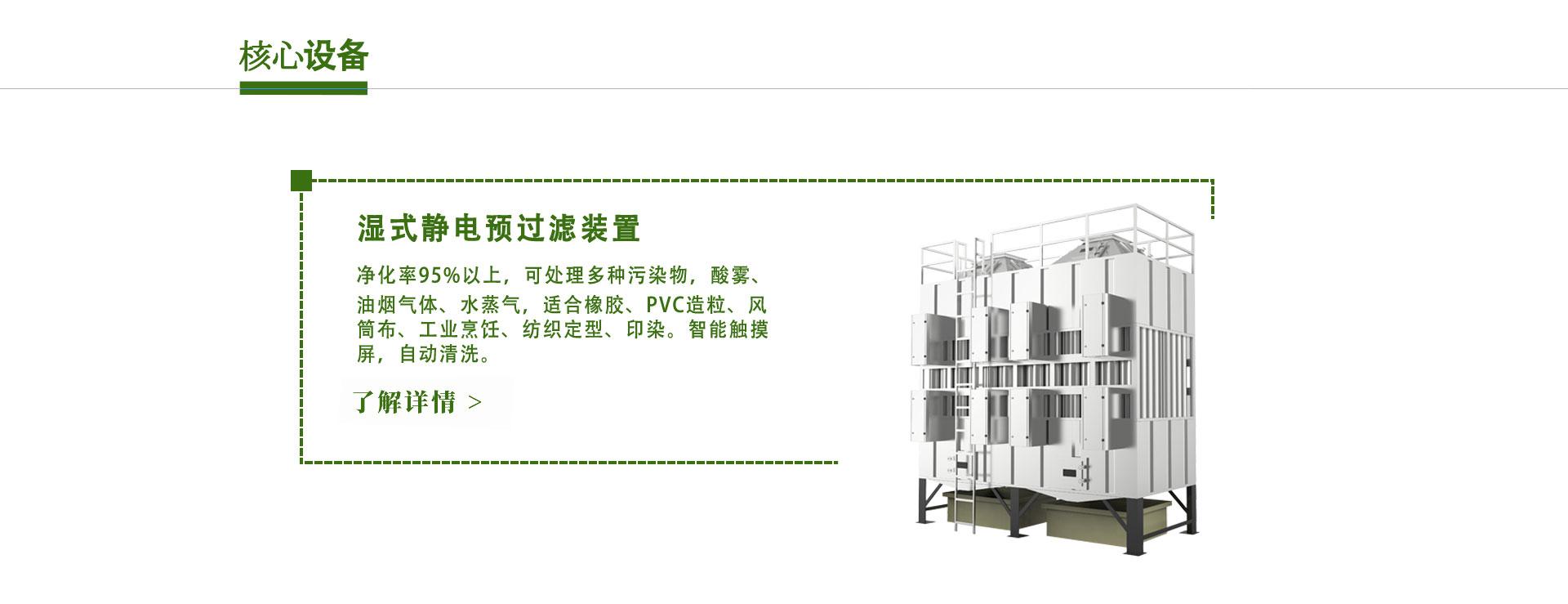 塑料行业废气处理设备
